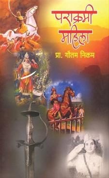 Parakrami Mahila