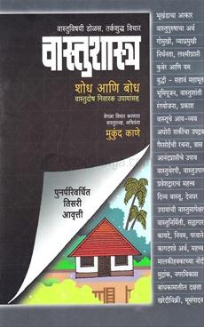 Vastushastra Shodh ani Bodh