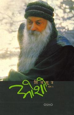Shiv Sutra Bhag -2