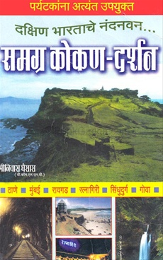 Samagra Kokan Darshan
