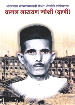 Waman Narayan Joshi (Daji)
