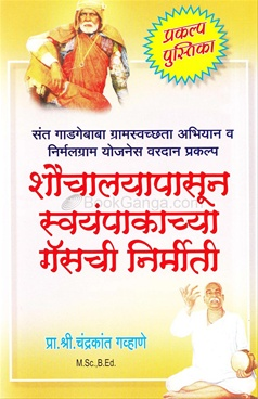 Shouchalayapasun Swayampakachya Gaschi Nirmiti