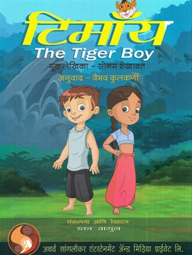 टिमाँय  - The Tiger Boy (मराठी)