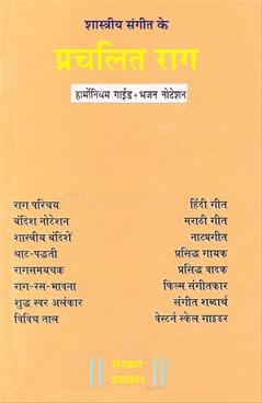 Prachalit Rag ( Hindi)