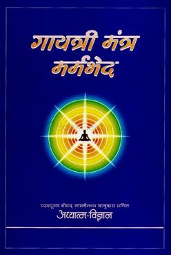 Gayatri Mantra Marmbhed