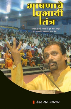 Bhashnache Prabhavi Tantra