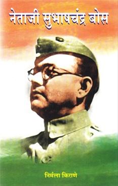 Netaji Subhash Chandra Bos