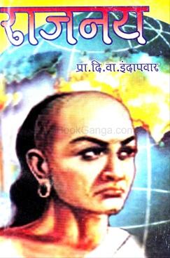 Rajnay - Vikas V Swarup
