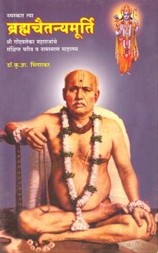 Brahmachaitanyamurti