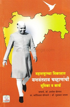 Maharashtrachya Vikasat Yashwantrao Chavhananchi Bhumika Va Karya