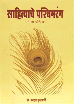 Sahityache Pashchimrang Bhag 1