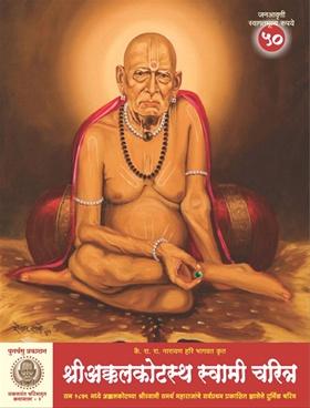Shri Akkalkotasth Swami Charitra (Janavrutti)