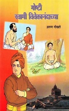 Gosti Swami Vivekanandachya