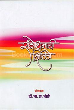 Sanshodhanachi Kshitije