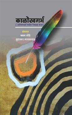 Kalokhgarbha