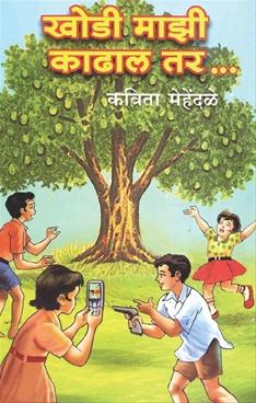 Khodi Majhi Kadhal Tar...