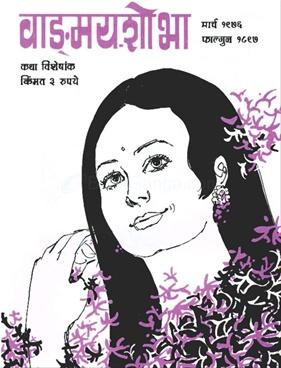 वाङ्मय शोभा ( मार्च १९७६ )
