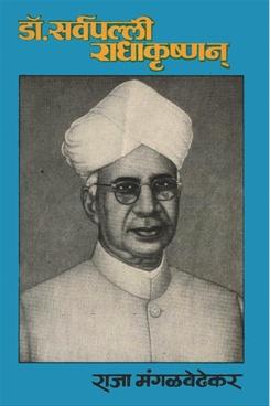 Dr. Sarvpalli Radhakrushnan