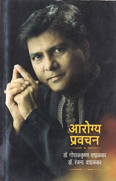 Arogya Pravchan