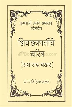 Shiv Chatrapatinche Charitra