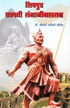 Shivputra Chhatrapati Sambhaji Maharaj