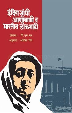 Indira Gandhi Anibani Va Bharatiy Lokshahi