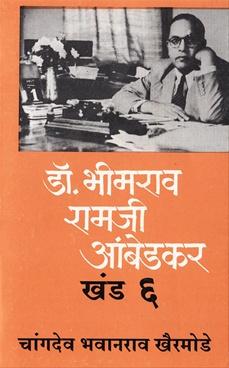 Dr. Bhimrav Ramji Ambedkar Khand - 6