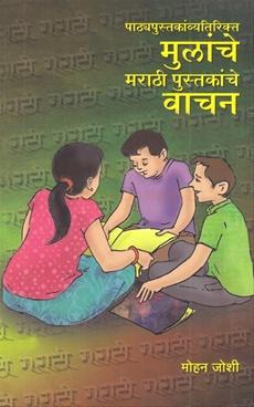 Pathyapustakanvyatirikta Mulanche Marathi Pustakanche Vachan
