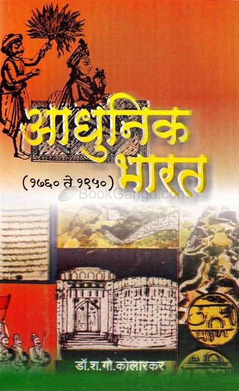 आधुनिक भारत १७६० - १९५०
