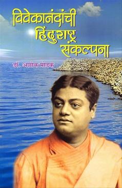 Vivekanandanchi Hindurashtra Sankalpana