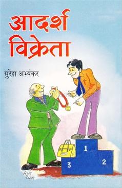 Aadarsha Vikreta