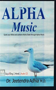 Alpha Music (CD)