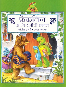 Franklin Ani Ratrichi Dhamal