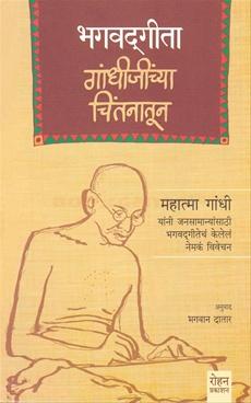 Bhagvadgita Gandhijinchya Chintanatun