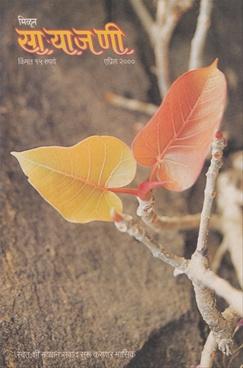 Milun Saryajani April 2000