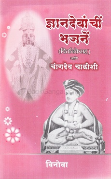Dnyandevanchi Bhajane (Chintanikesah) Ani Changdev Chalishi