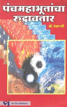 Panchamahabhutancha Rudrawtar