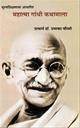 महात्मा गांधी कथामाला भाग १ ते ५