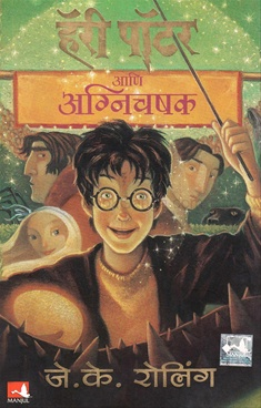 Harry Potter Ani Agnichashak