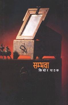 Sambhava