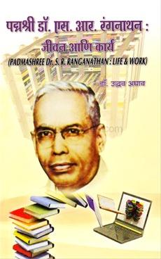 Padmashree Dr. S.R. Ranganath : Life & Work