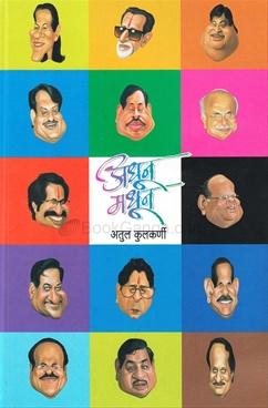 Adhun Madhun