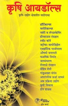Krushi Idols