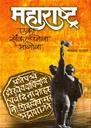 महाराष्ट्र एक संकल्पनेचा मागोवा