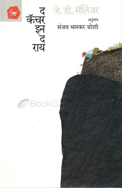 The Catcher In The Rye (Marathi)