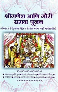 Shriganesh Ani Gouri Samagra Pujan