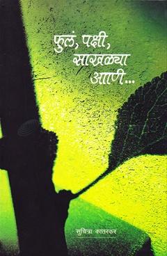 Ful, Pakshi, Sakhalya Aani...