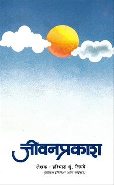 Jeevanprakash
