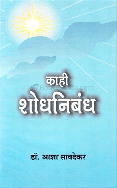 Kahi Shodh Nibandh
