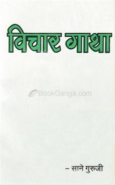 Vichar Gatha